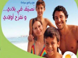Quad en Groupe Tunis