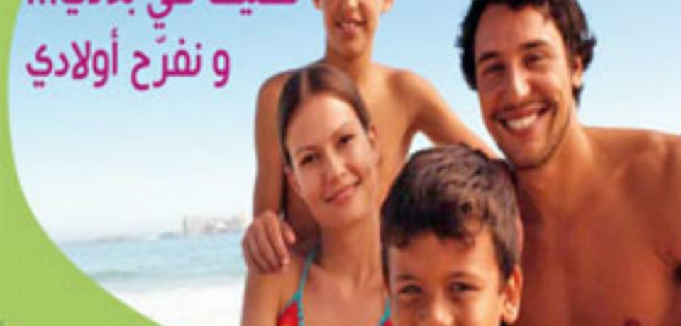 Tourisme local Tunisien